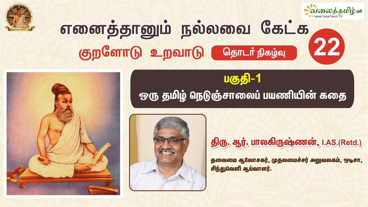 எனைத்தானும் நல்லவை கேட்க - 22, பகுதி - 1   திரு. ஆர்.பாலகிருஷ்ணன், IAS   Thirukkural   Thiruvalluvar