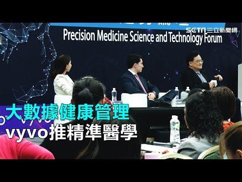 大數據健康管理 vyvo推精準醫學 三立新聞網SETN.com