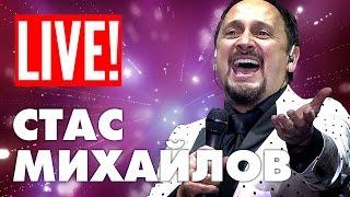 Смотреть онлайн Концерт Стаса Михайлова HD