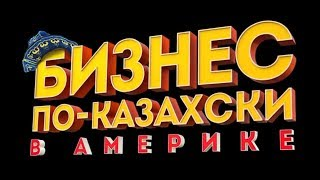 Фильм о фильме Бизнес по казахски в Америке