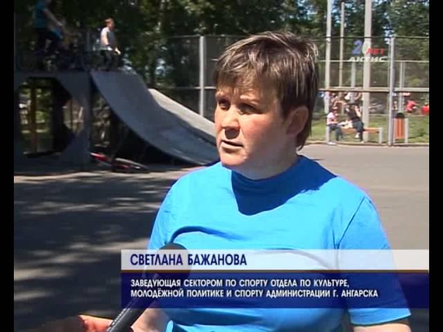 В День молодежи в Ангарске прошли спортивные мероприятия