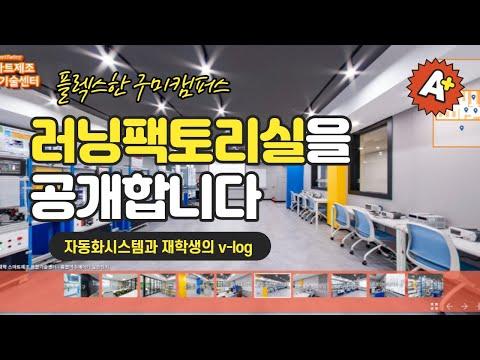 한국폴리텍대학 구미캠퍼스 자동화시스템 V-log