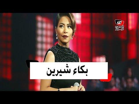 سبب بكاء شيرين على المسرح في الكويت