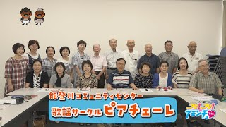 【フレ!フレ!アミンチュ】 能登川コミュニティーセンター 歌謡サークル ピアチェーレ