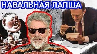 Как Пригожин Навального лапшой накормил / Артемий Троицкий