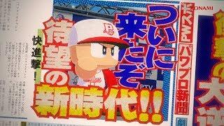 「実況パワフルプロ野球2018」オープニングムービー
