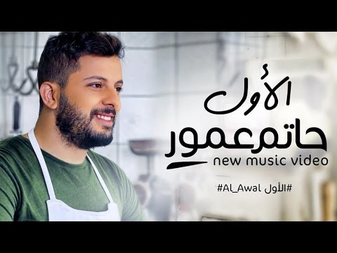 Download Hatim Ammor - Alawal (Exclusive Music Video) | (حاتم عمور - الأول (فيديو كليب حصري HD Mp4 3GP Video and MP3