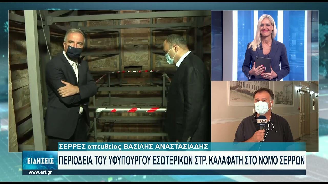 Στις Σέρρες βρέθηκε σήμερα ο Σ. Καλαφάτης | 12/07/2021 | ΕΡΤ
