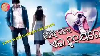 new odia songe