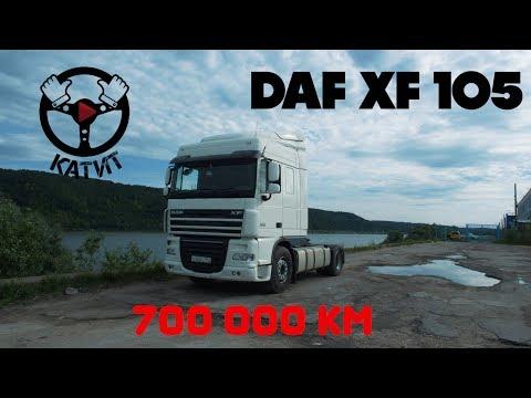 Как я выкупил фуру DAF XF105! Лизинговое рабство длиной в 4 года!