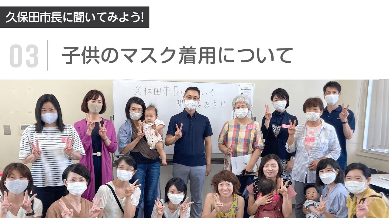 久保田市長に聞いてみよう! <br>【03:子供のマスク着用について】