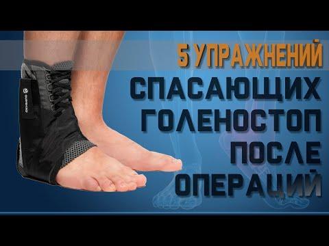 ЛФК для восстановления подвижности голеностопа после операций | Доктор Демченко