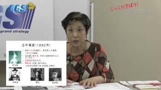第15話 壬午事変 ~ 日本派 vs. 清派の代理戦争?【CGS 宮脇淳子】