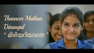 "Thanneer Mathan Dinangal HD song promo video  l    ""mizhiyariyathe"" mixed version"