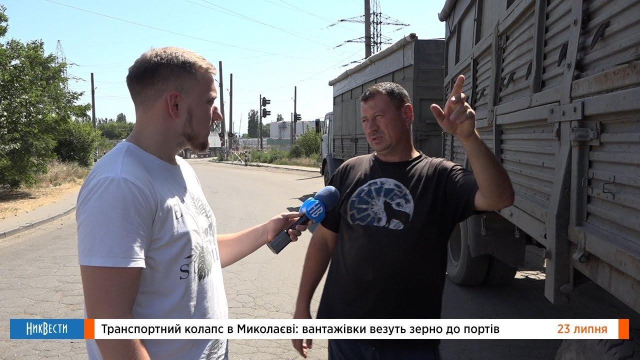 В Николаеве транспортный коллапс: фуры везут зерно в порты