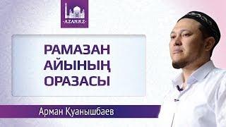 Рамазан айының оразасы ᴴᴰ - Арман Каунышбаев   www.azan.kz