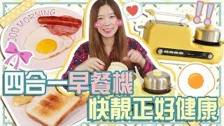 【開箱】四合一早餐機!從此以後早餐無問題啦!