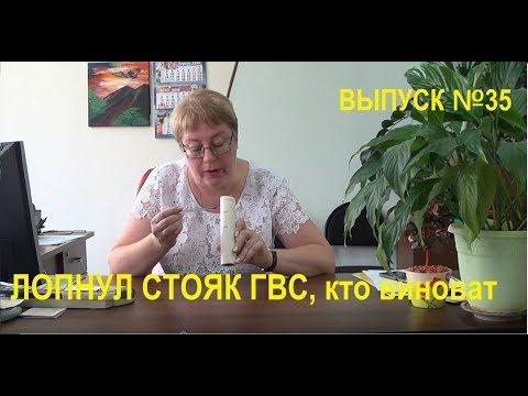 Лопнул стояк ГВС, чья зона ответственности Выпуск №35