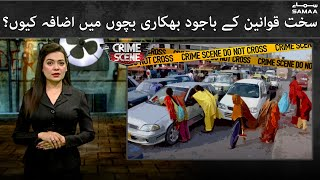 Crime Scene | SAMAA TV | 19 July 2021