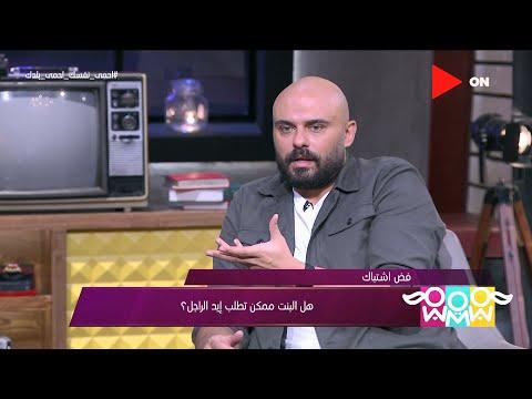 تعليق أحمد صلاح حسني على فيديو فتاة عرضت نفسها للزواج