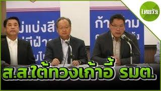 13ส.ส.ใต้ทวงเก้าอี้ รมต. : ขีดเส้นใต้เมืองไทย   17-06-62   ข่าวเที่ยงไทยรัฐ
