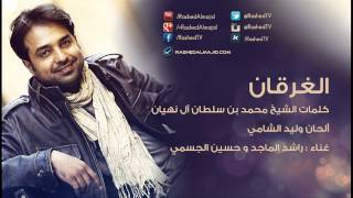 MAJED JAH MP3 AL RASHED TÉLÉCHARGER WESH