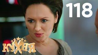 Кухня   Сезон 6   Серия 118