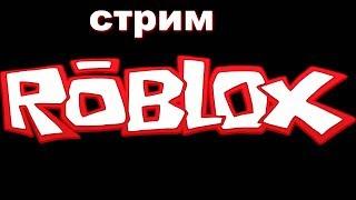 СТРИМ ПО ROBLOX