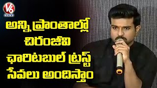 Ram Charan Interacts With Media Over Chiranjeevi Charitable Trust Services