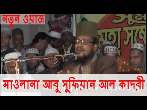 Maulana Abu Sufian Al Qudri  Bangla new waz 2017 Full Mahfil Video