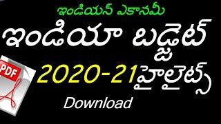 ఇండియా బడ్జెట్ 2020 - 21 కీ హై లైట్స్