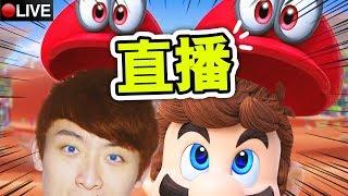 【Super Mario Odyssey】笑波子直播台:Mario史上最破格遊戲!? #1
