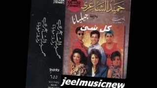 جمال عراقي & عوالي تحميل MP3