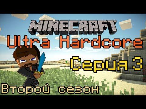 LP Minecraft Ultra Hardcore - [2 Сезон] 3 Серия