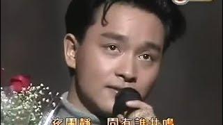 【张国荣/Leslie Cheung】十大劲歌金曲 当年情+爱慕+有谁共鸣 (1986) 【无水印高清修复版】
