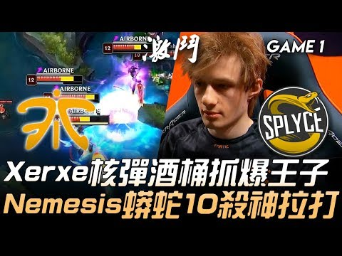 FNC vs SPY Xerxe核彈酒桶抓爆王子 Nemesis蟒蛇10殺神拉打!Game 1