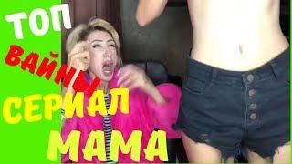 Сериал МАМА # 13 | МАМА и БАСКЕТБОЛИСТ | ЛУЧШИЕ ПРИКОЛЫ 2018