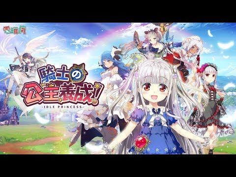 騎士的公主養成遊戲介紹