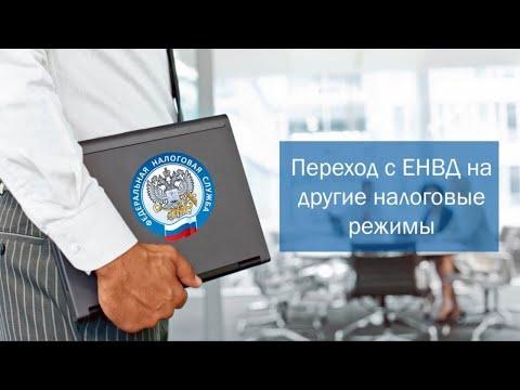 Отмена единого налога на вмененный доход с 2021 года, альтернативные режимы налогообложения