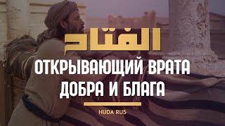 Имя, которое приносит облегчение   Аль-Фаттах