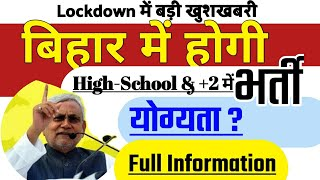 बिहार की भर्ती 2020,bihar high school teachers vacancy,bihar new teacher bahali 2020| bihar Jobs