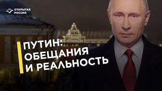 Обещания Путина: что говорил президент в 2012-м году