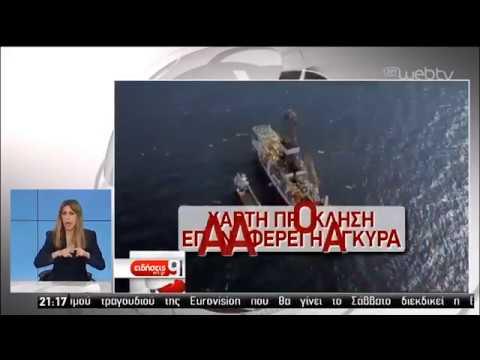 Έντονη αντίδραση Ελλάδας και Κύπρου για το νέο χάρτη-πρόκληση της Άγκυρας | 14/05/2019 | ΕΡΤ