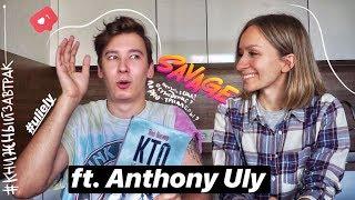 Про книги, буктьюб в США, осуждение, бег и выбор партнера ft. Anthony Uly   Книжный завтрак #23