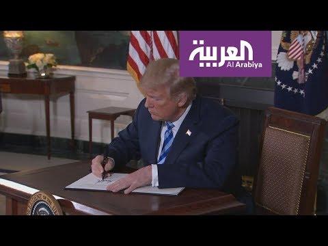 العرب اليوم - شاهد: تفاصيل العقوبات الأميركية بوقف إعفاءات صادرات النفط الإيراني
