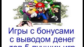 Игры с бонусами с выводом денег - топ 5 лучших игр