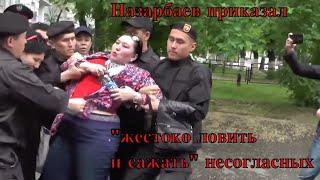 Назарбаев боится собственного народа