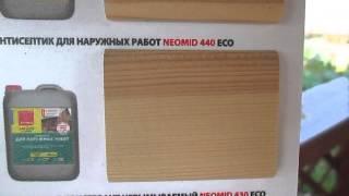 Неомид 400 - антисептик для дерева от компании ЭКО-ДОМ - видео
