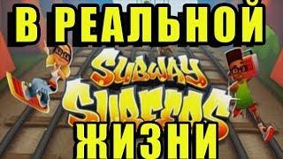 САБВЕЙ СЁРФ(SUBWAY SURFERS) В РЕАЛЬНОЙ ЖИЗНИ!!!