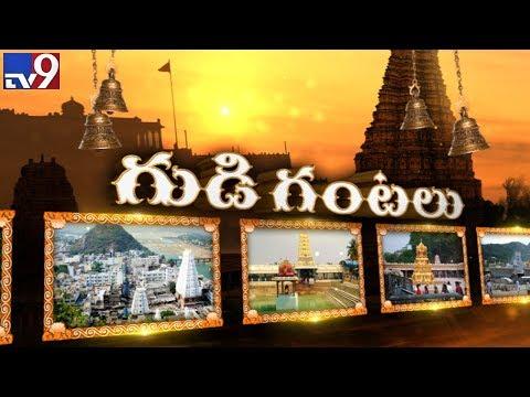 Gudi Gantalu : AP & Telangana temples news - TV9